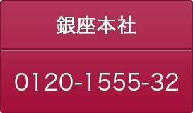 銀座本社:0120-1555-32