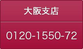 大阪支店:0120-1550-72