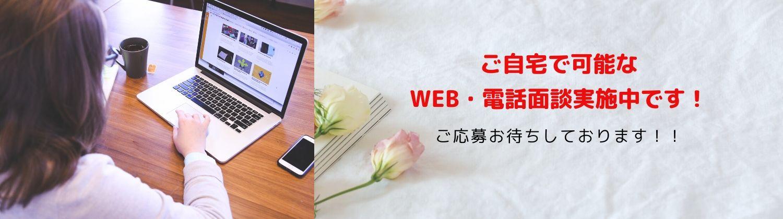 ご自宅で可能なWEB・電話面談実施中です!ご応募お待ちしております!!