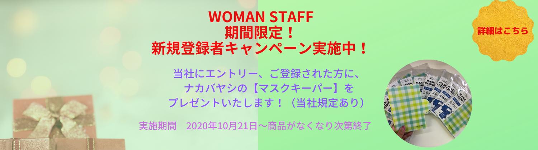 WOMAN STAFF期間限定!新規登録者キャンペーン実施中!
