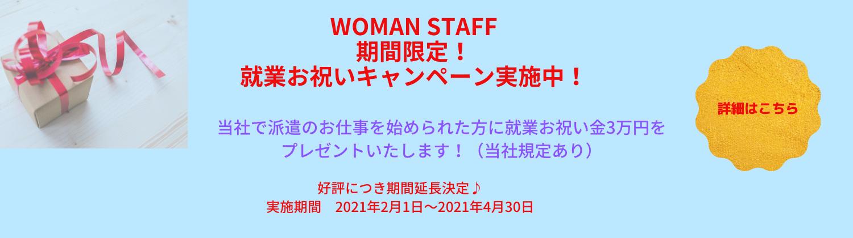 WOMAN STAFF期間限定!就業お祝いキャンペーン実施中!