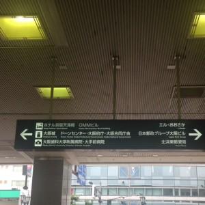地下鉄谷町線「天満橋駅」北改札口より2番出口方面へ、また京阪「天満橋駅」東出口から14番出口の階段を上っていただきましたら、この看板が見えてきます。