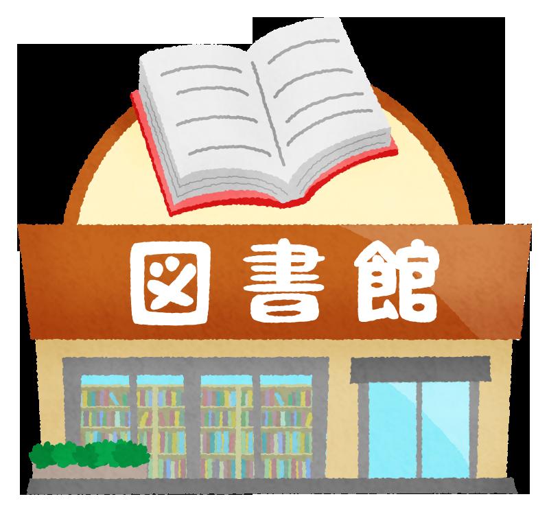 駅前の複合施設内のきれいな図書館♪当社スタッフさんも複数いらっしゃるので安心です!